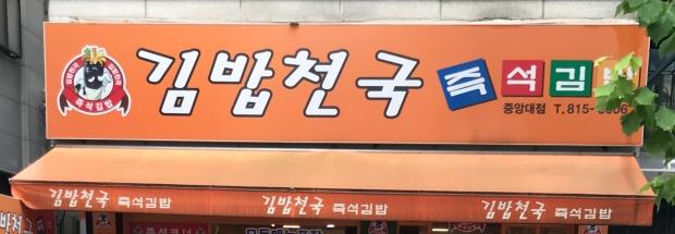 Kimbap Heaven Blog Post
